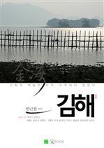 도서 이미지 - 김해