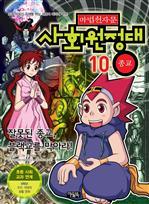 도서 이미지 - 마법천자문 사회원정대