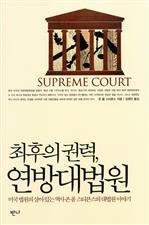 도서 이미지 - 최후의 권력, 연방대법원