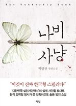 도서 이미지 - 나비 사냥