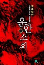 도서 이미지 - [합본] 운한소회 (전6권/완결)
