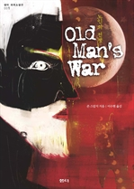 도서 이미지 - 노인의 전쟁