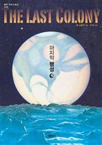 도서 이미지 - 마지막 행성
