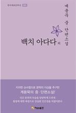 도서 이미지 - 한국대표문학선-005 백치 아다다 외 : 계용묵 중ㆍ단편소설