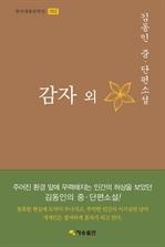 도서 이미지 - 한국대표문학선-002 감자 외 : 김동인 중ㆍ단편소설