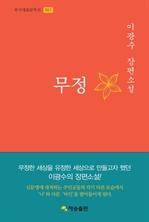 도서 이미지 - 한국대표문학선-001 무정 : 이광수 장편소설