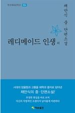 도서 이미지 - 한국대표문학선-004 레디메이드 인생 외 : 채만식 중·단편소설
