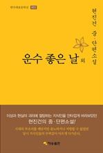 도서 이미지 - 한국대표문학선-003 운수 좋은 날 외 : 현진건 중ㆍ단편소설