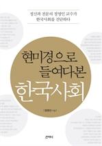 도서 이미지 - 현미경으로 들여다 본 한국사회