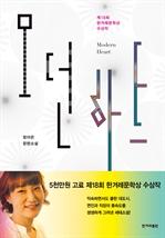 도서 이미지 - 모던 하트 : 제18회 한겨레문학상 수상작