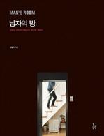 도서 이미지 - 남자의 방
