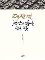 도서 이미지 - 대장경, 천 년의 지혜를 담은 그릇