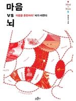 도서 이미지 - 마음 VS 뇌