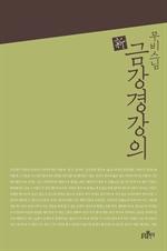 도서 이미지 - 무비 스님 新 금강경 강의