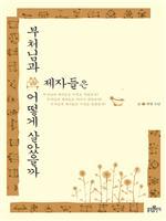 도서 이미지 - 부처님과 제자들은 어떻게 살았을까