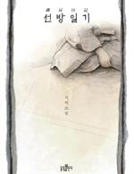 도서 이미지 - 선방일기