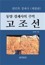 도서 이미지 - 동양 경제사의 주역, 고조선(체험판)