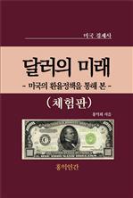 도서 이미지 - 달러의 미래(체험판)