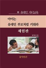도서 이미지 - 유대인 자녀교육 (체험판)