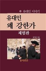 도서 이미지 - 유대인 왜 강한가 (체험판)