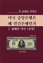 도서 이미지 - 미국 중앙은행은 왜 민간은행인가/ I. 화폐의 역사(분철)