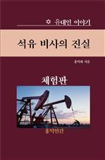 도서 이미지 - 석유 비사의 진실 (체험판)
