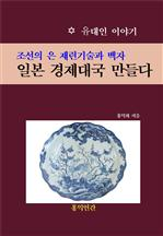 도서 이미지 - 조선의 은 제련기술과 백자, 일본 경제대국 만들다