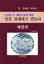 도서 이미지 - 조선의 은 제련기술과 백자, 일본 경제대국 만들다 (체험판)