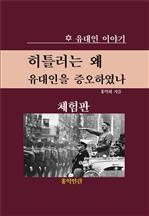 도서 이미지 - 히틀러는 왜 유대인을 증오하였나 (체험판)