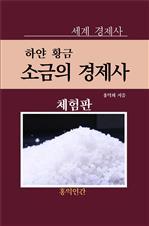 도서 이미지 - 하얀 황금, 소금의 경제사 (체험판)