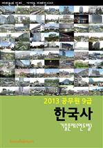 도서 이미지 - 2013 공무원 9급 한국사 기출문제(연도별)