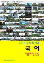 도서 이미지 - 2013 공무원 9급 국어 기출문제(단원별)