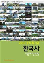 도서 이미지 - 2013 공무원 9급 한국사 기출문제(단원별)