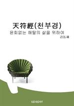도서 이미지 - 天符經(천부경)