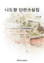 도서 이미지 - 나도향 단편소설집