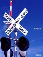 도서 이미지 - VMware® 솔루션 GuideBook