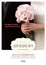 도서 이미지 - 결혼에 관한 생각