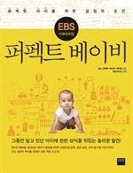 도서 이미지 - EBS 다큐프라임 퍼펙트 베이비