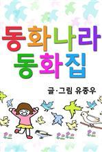 도서 이미지 - 동화나라 동화집