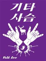 도서 이미지 - 기타사슴 3