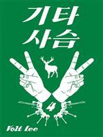 도서 이미지 - 기타사슴 4