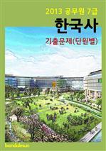 도서 이미지 - 2013 공무원 7급 한국사 기출문제(단원별)