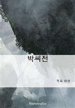 도서 이미지 - 박씨전