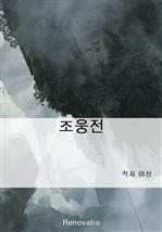 도서 이미지 - 조웅전