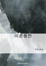 도서 이미지 - 이춘풍전
