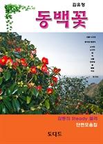 도서 이미지 - 동백꽃 (도딤문고16)