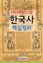 도서 이미지 - 2013 감잡는 7급 한국사 핵심정리
