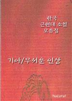 도서 이미지 - 한국 근현대 소설 모음집 - 기아/무서운 인상