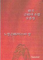 도서 이미지 - 한국 근현대 소설 모음집 - 노령근해/미스터 방