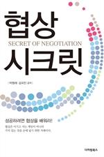 도서 이미지 - 협상 시크릿